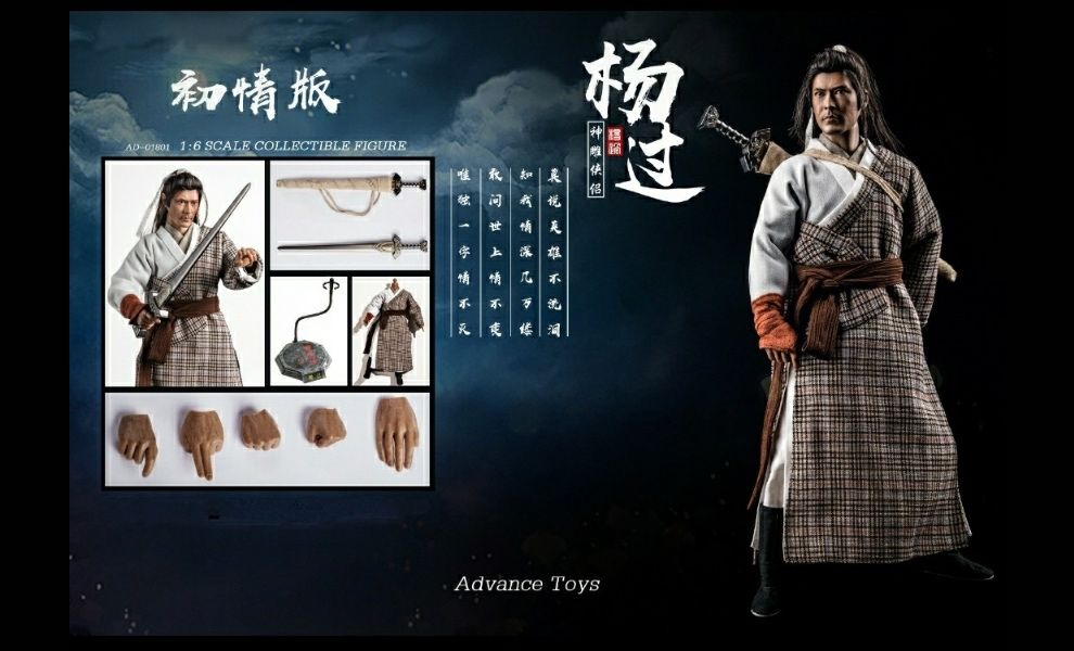 Advance AD-01801 Yang Guo First Love Version