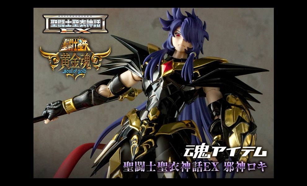 BANDAI MYTH CLOTH EX SAINT SEIYA EVIL GOD LOKI