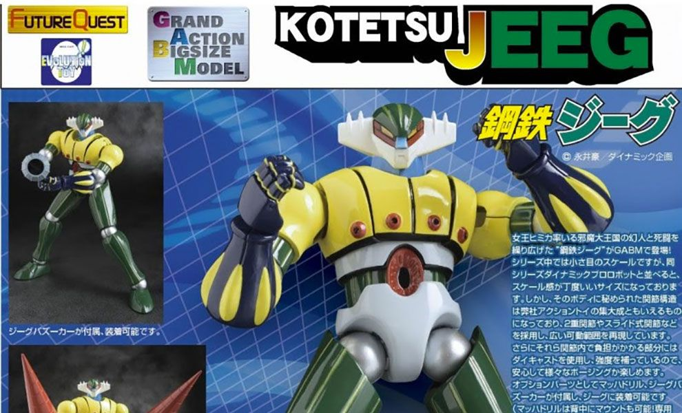 FUTURE QUEST GRAND ACTION BIG SIZE MODEL KOTETSU JEEG banner