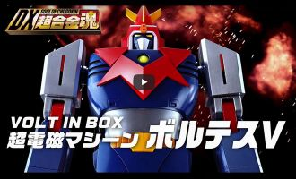 Bandai DX-04 Voltus V Soul of Chogokin VOLT IN BOX Super Electromagnetic Machine Voltes V