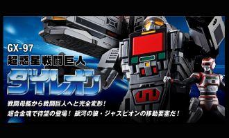 Bnadai Soc GX97 MegaBeast Investigator Juspion Soul of Chogokin Diecast Action Figure GX-97 Daileon Banner