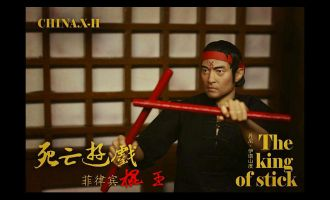 CHINA.X-H-GAME-OF-DEATH-BRUCE-LEE-DAN-INOSANTO-PASQAL-THE-KING-OF-STICK