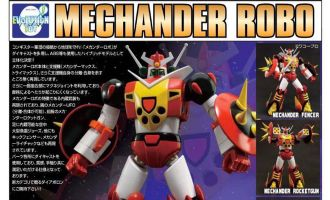 EVOLUTION-TOY-MECHANDER-ROBOT-JIKOU-GOUKIN-MECHANDER-ROBO