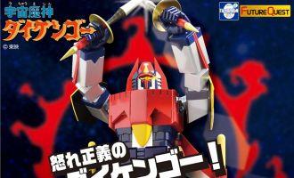 Evolution Toy Future Quest Super Metal Action Uchuu Majin Daikengo banner