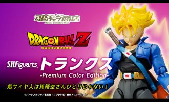 BANDAI SH FIGUARTS DRAGONBALL TRUNKS PREMIUM COLOR WEB EXCLUSIVE