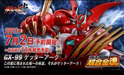 Soul of Chogokin GX-99 Getter Robo Arc Diecast Action Figure Banner